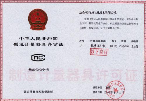 制造器量质量许可证