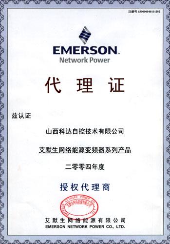 艾默生网络能源变频器系列产品代理证