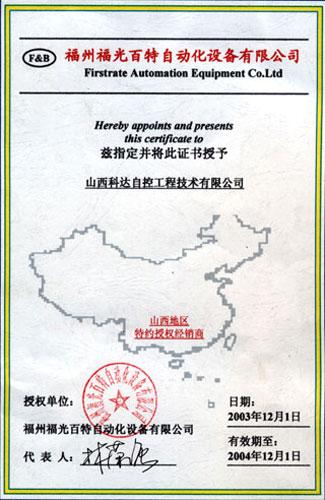 福州福光百特授权证书