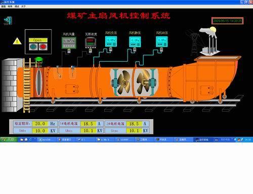 煤矿主井通风系统监测与控制系统