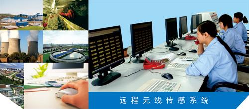 物联网服务--远程无线传感系统