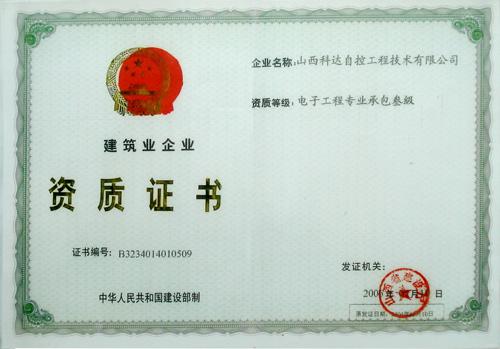 电子工程资质证书