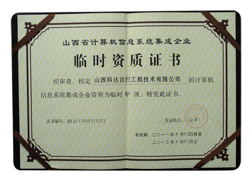 计算机信息系统集成资质证书