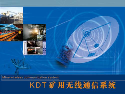 KDT矿用无线通信系统