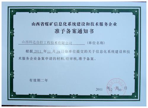 山西省煤矿信息化建设和技术服务企业备案