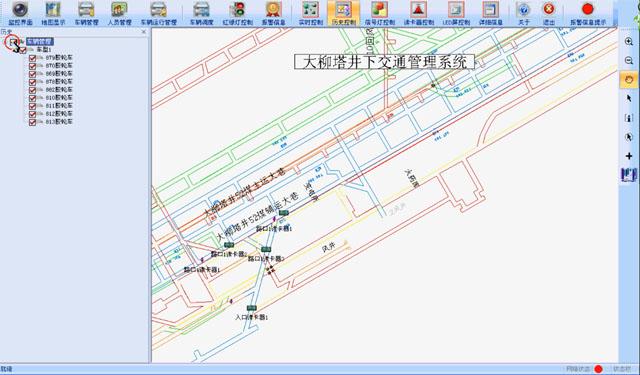 井下交通智能管理系统
