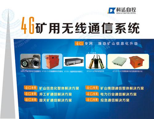 矿用无线系统,KDT矿用无线通信系统,矿用无线系统领先者