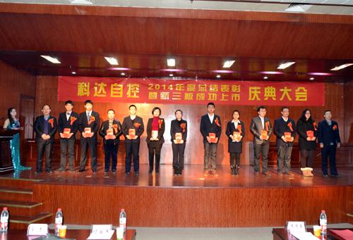 2014年度表彰大会-颁奖