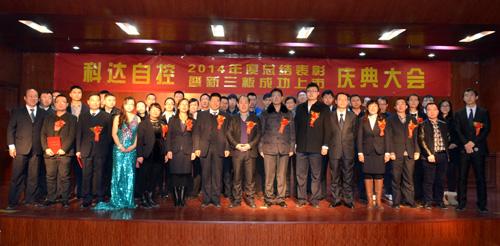 2014年度表彰大会暨新三板庆典二