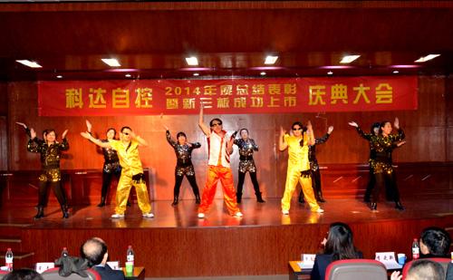 2014年度表彰大会暨新三板庆典