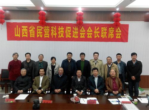 山西省民营科技促进会会长联席会在太原召开