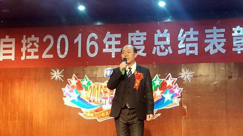 2016年度年会-董事长致辞