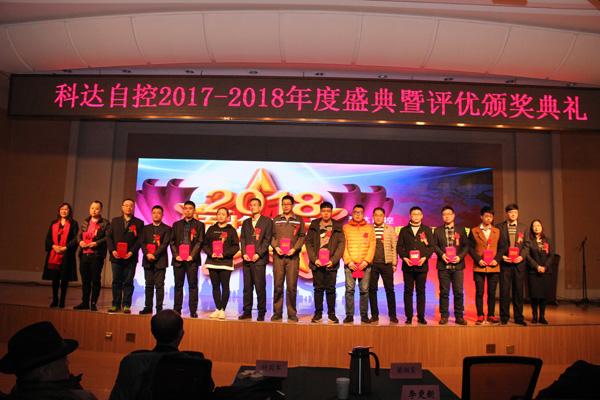 2018年年会-表彰