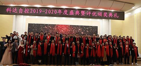 2019-2020年度盛典